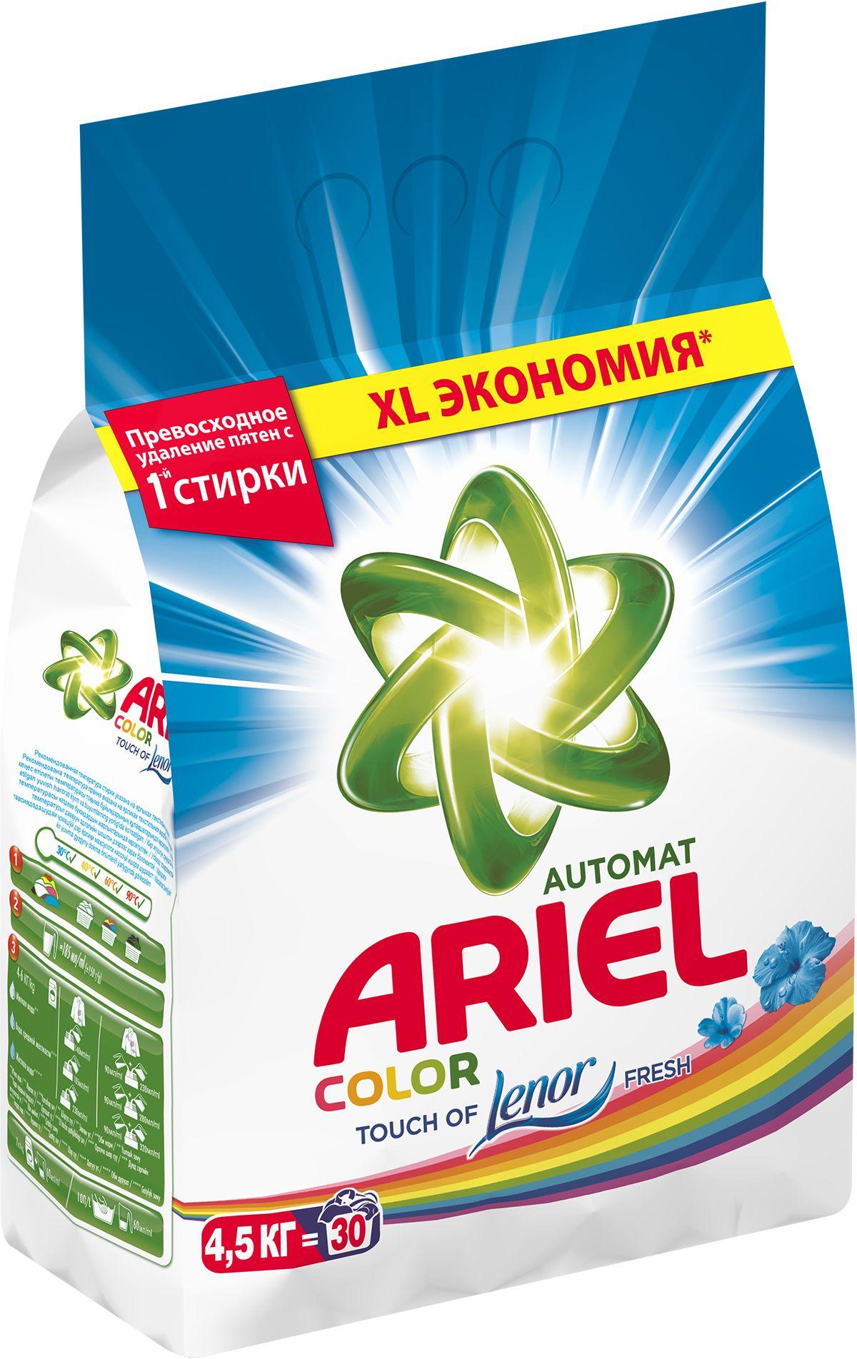 ariel ARIEL 2в1Color Lenor Effect4,5 кг Автомат (5410076120079)